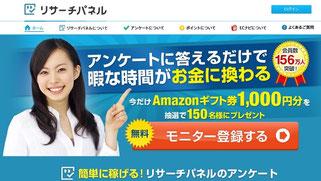 アンケートサイトおすすめランキング5位リサーチパネルで月収10万円