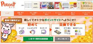 ポイ活サイトおすすめランキング4位ポトラで月収10万円の収入