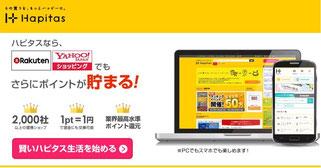 ポイ活サイトおすすめ比較一覧ランキング5位ハピタスで月収10万円