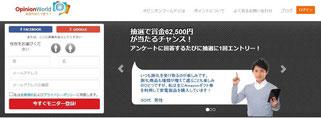 アンケートサイトランキング3位オピニオンワールドで月収10万円の収入