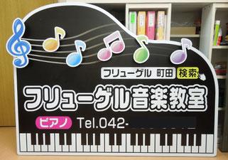 3Dパネルピアノ看板