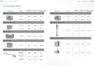 price, прайс, каталоги, mwe, официальный, диллер, сайт, фурнитура, двери, душевые, лестницы, цены, цена