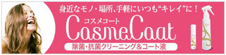 YouTube/コスメコート早わかりー放映中!!