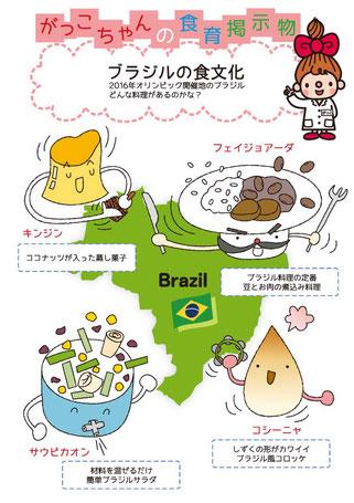 ブラジルの食文化