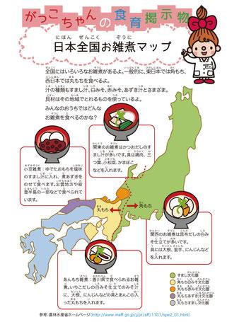 がっこちゃんの食育掲示物 日本全国お雑煮マップ