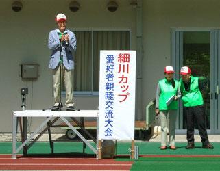 ▲開会式であいさつをする細川先生