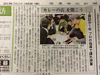 信濃毎日新聞で「カレーな課外授業」