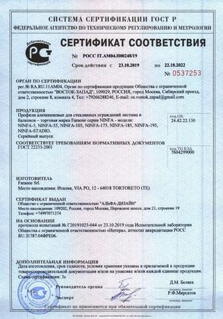 сертификат - NINFA / Faraone