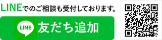 LINE@でのご相談も受付中