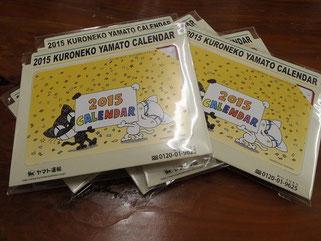 2015年卓上カレンダー(非売品)