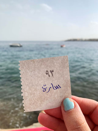 Sarah in Arabic