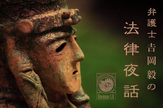 姉妹サイト「弁護士吉岡毅の法律夜話」はコチラ