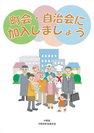 町会加入ポスター(表)