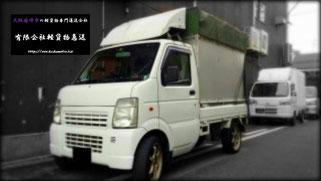 堺市 ケイワークス 毛利吉憲