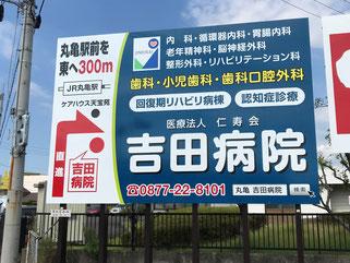 吉田病院 外部看板広告