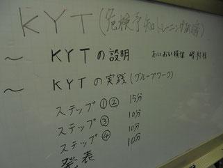 グループワークでKYTを実践