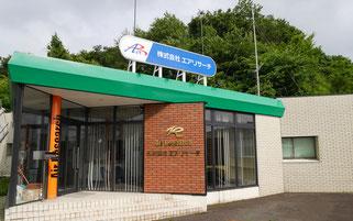 エアリサーチ秋田運航所