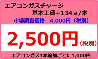 カーエアコンガスチャージ カートピア石橋/島根県松江市