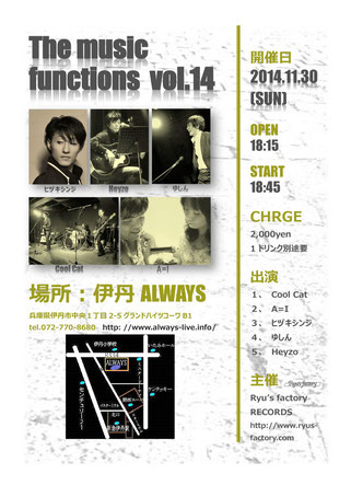 THE MUSIC FUNCTIONS vol.14