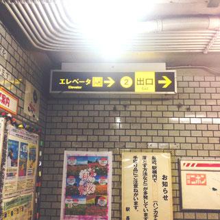 地下鉄中津駅構内