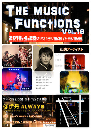 THE MUSIC FUNCTIONS vol.16
