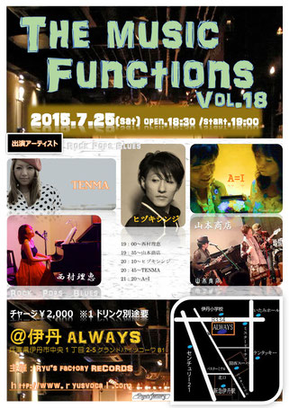 THE MUSIC FUNCTIONS vol.18