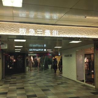 阪急三番街北館