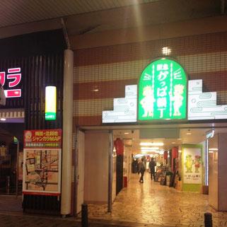 阪急 かっぱ横丁