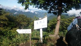 夏焼山の頂上(1502.9m)です。