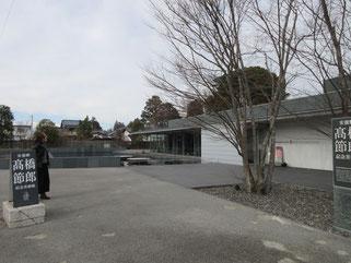 高橋節郎美術館前で