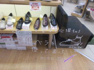 靴ベラを、使って喜ぶかかと芯