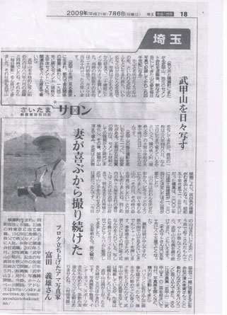 "富田義雄さんの写真集""武甲山""""武甲山Ⅱ""""武甲山Ⅲ"""