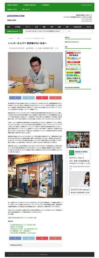2016年12月22日 慶應塾生新聞 掲載