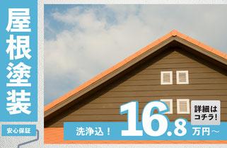 格安屋根塗装は合同会社Link