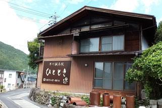 岐阜県中津川市坂下の早川鍼灸院ひとときの外看板です。JR坂下駅から徒歩3分。古谷金物店(カネマン)さんの正面です。