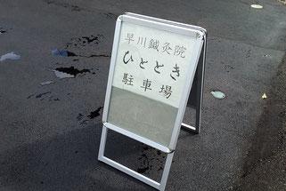 早川鍼灸院ひとときの駐車場立て看板です。