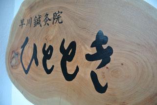 早川鍼灸院ひとときの入口にある欅の看板です。