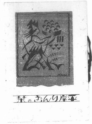 平岸りんごの栞表紙(札幌市公文書館蔵)