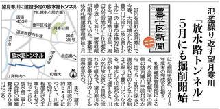 3月14日北海道新聞朝刊18面より