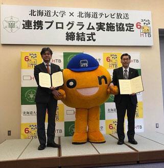 連携プログラム実施協定締結式に臨む北大川端副学長、onちゃん、HTB樋泉社長(左より)