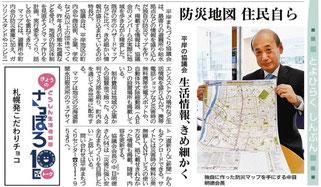 独自に作った防災マップを手にする中目明徳会長(2月7日北海道新聞朝刊22面より)