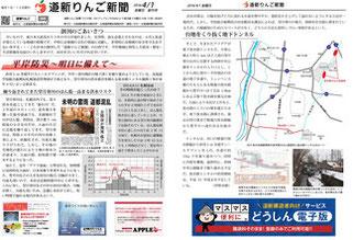 道新りんご新聞創刊号の放水路トンネル特集