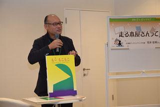 第2部講師.北海道ブックシェアリング代表・荒井広明