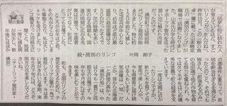 9月24日北海道新聞朝刊31面より