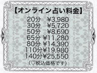 オンライン占いの料金表