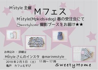 M'style様受注会