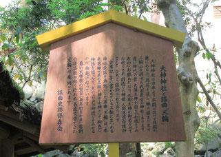 大神神社と謡曲「三輪」の説明板