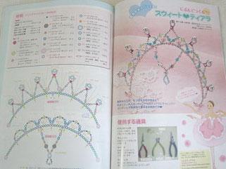Clara2009年8月号 スイートティアラレシピのページ