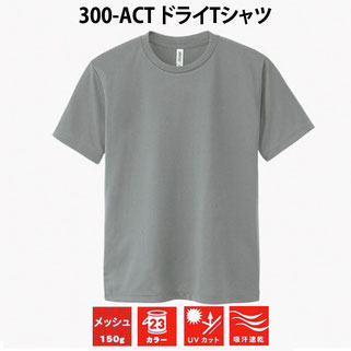 300-ACT ドライTシャツ