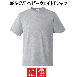 85-cvt ヘビーウェイトTシャツ